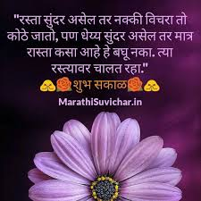 Marathi Quotes On Beauty Best of Good Morning Wallpaper For Whatsapp Marathi Good Morning Images
