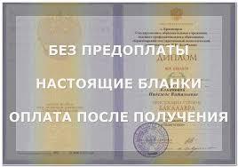 Продажа дипломов о среднем специальном образовании колледж или  Продажа дипломов о среднем специальном образовании колледж или техникум Тольятти
