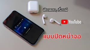 3 วิธีฟังเพลง ฟังเรื่องผี Youtube ปิดหน้าจอ ไม่ต้องโหลดแอป ทั้ง iOS และ  Android