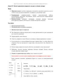 класс Контрольная работа № Давление й вариант Урок физики в 7 классе Расчет давления на дно и стенки сосуда
