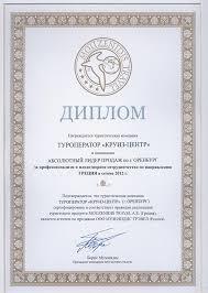 Награды сертификаты дипломы и благодарственные письма   Диплом от компаниии Музенидис трэвел