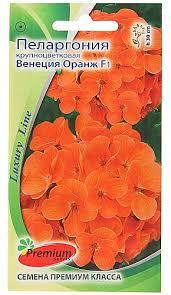 <b>Семена</b> Пеларгония крупноцветковая Венеция Оранж F1, 5 шт ...