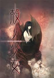 Kara <b>no Shōjo</b> - Wikipedia