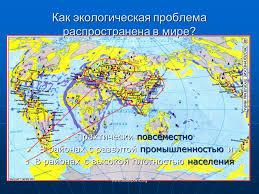 Глобальные проблемы человечества Презентация Экология sliderpoint Как экологическая проблема распространена в мире