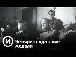 """Четыре солдатские <b>медали</b>   Телеканал """"История"""" - YouTube"""
