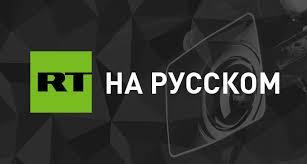 <b>RT</b> на русском: последние новости в России и в мире онлайн