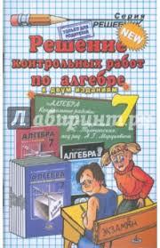 Книга Решение контрольных работ к изданию Алгебра класс  Андрей Сапожников Решение контрольных работ к изданию Алгебра 7 класс Контрольные работы