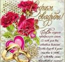 Красивые поздравление на свадьбу стихи