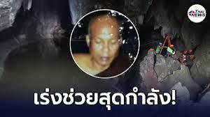 ผู้ว่าฯ ยืนยัน นักประดาน้ำ เจอตัวแล้ว พระติดถ้ำพิษณุโลก  หลังขาดการติดต่อไปกว่า 3 วัน