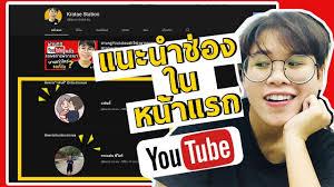 สอนตั้งค่าแนะนำช่องยูทูปบนหน้าแรกYoutubeKratae Station - YouTube