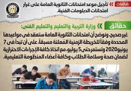 عاجل .. الحكومة : لا تأجيل لامتحانات الثانوية العامة