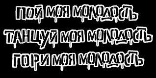 порнофильмы молодость и панк рок Lyrics Punkmovies панк рок