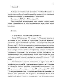 Декан НН Контрольная работа по конституционному праву e  Страница 2 Контрольная работа по конституционному праву