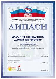 Персональные документы участникам конкурса Детский сад день за днём  По многочисленным