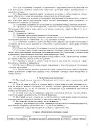 Отчет по практике на примере администрации Козловского района  Отчёт по практике Отчет по практике на примере администрации Козловского района Чувашской Республики 2
