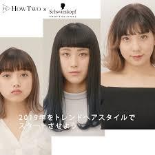 今年こそ理想の髪型に 2019 Trend Hair Style Howtwo ハウトゥー