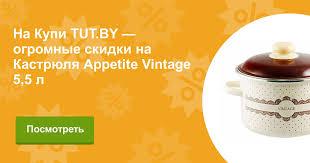 Купить Кастрюля <b>Appetite Vintage</b> 5,5 <b>л</b> в Минске с доставкой из ...