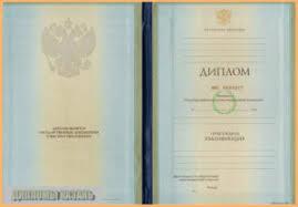 Архивы ДИПЛОМ ДИПЛОМЫ КАЗАНЬ трудоустройство с дипломом