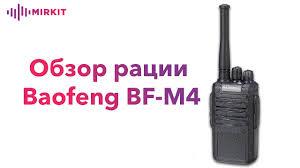 Обзор <b>рации Baofeng BF - M4</b> - YouTube