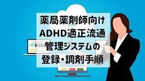 Adhd 適正 流通 管理 システム ログイン