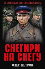 <b>Снегири на</b> снегу (сборник) скачать книгу Олега <b>Петрова</b> ...