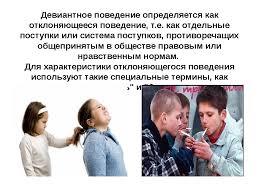 Презентация на тему Девиантное поведение подростков  слайда 9 Девиантное поведение определяется как отклоняющееся поведение т е как отдел