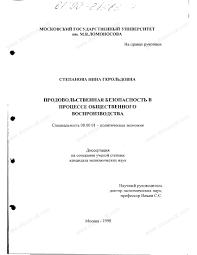 Диссертация на тему Продовольственная безопасность в процессе  Диссертация и автореферат на тему Продовольственная безопасность в процессе общественного воспроизводства