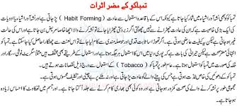 side effects of tobacco smoking in urdu side effects of tobaco