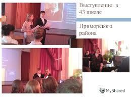 Презентация на тему Курсы повышения квалификации учителей  7 Выступление в 43 школе Приморского района