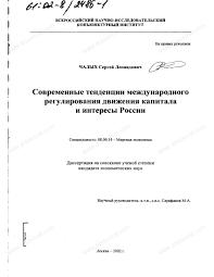 Диссертация на тему Современные тенденции международного  Диссертация и автореферат на тему Современные тенденции международного регулирования движения капитала и интересы России