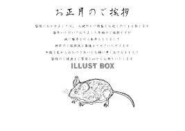 無料イラスト 終活年賀状二十日鼠横