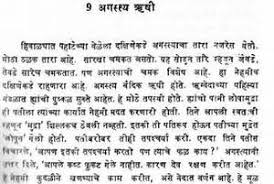 essay on diwali in marathi  essay on diwali in marathi