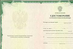 Купить диплом вуза в Краснодаре Низкие цены Купить удостоверения в Краснодаре Удостоверения