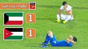 ملخص مباراة الكويت 1-1 الأردن | بطولة غرب آسيا 2019 - YouTube