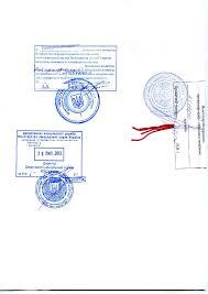Легализация документов Днепропетровск услуги консульской  Консульская легализация документов