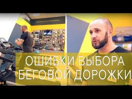 Обзор <b>беговой дорожки DFC</b> ELEGANT - YouTube