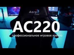 Игровое <b>кресло Aerocool AC220</b> - YouTube