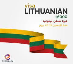 Evisaiq.com - فيزا ليتوانيا (شنغن) مدة الانجاز 15 الى 20...