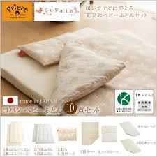 pliers copan baby bedding 10 point set baby bedding or set made in japan organic luxury duvet baby children s bedding baby boys girls