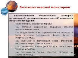 Презентация на тему Мониторинг окружающей среды Урок экологии  8 Биоэкологический мониторинг Биоэкологический