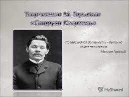 Презентация на тему Превосходная должность быть на земле  Максим Горький
