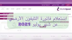 بالرابط والخطوات تفاصيل الاستعلام عن فاتورة التليفون الأرضي إليكترونياً 2021