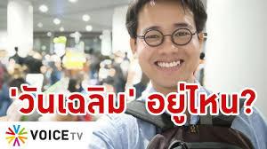 Voice Go - วันเฉลิมอยู่ไหน? ต้องถามดังๆ กว่า #saveวันเฉลิม - YouTube