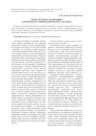 Роль студента отличника в контексте социологического анализа  Показать еще