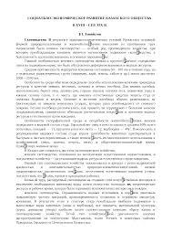 Социально экономическое развитие Казахского общества в xviii xix  Это только предварительный просмотр