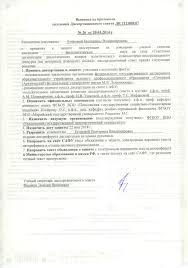 САФУ Егорова Екатерина Владимировна  Выписка с решением совета по результатам защиты