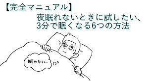 眠たい の に 寝れ ない