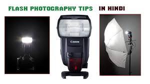 flash photography tips in hindi