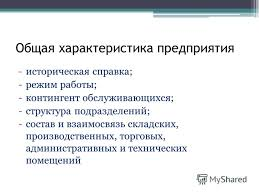Презентация на тему Преддипломная практика стажировка Цель  5 Общая характеристика предприятия