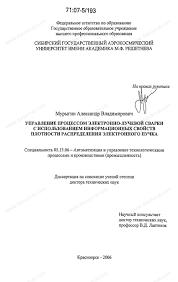 Диссертация на тему Управление процессом электронно лучевой  Диссертация и автореферат на тему Управление процессом электронно лучевой сварки с использованием информационных свойств